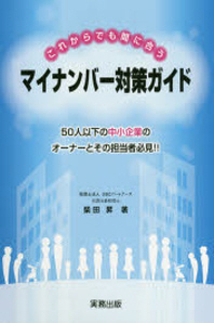 これからでも間に合うマイナンバ-對策ガイド 50人以下の中小企業のオ-ナ-とその擔當者必見!!