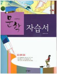 고등 문학 자습서(2015)