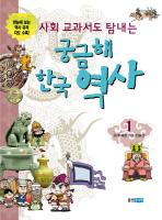 사회 교과서도 탐내는 궁금해 한국 역사. 1