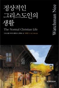 정상적인 그리스도인의 생활(워치만니)