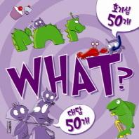 호기심 50 대답 50: WHAT