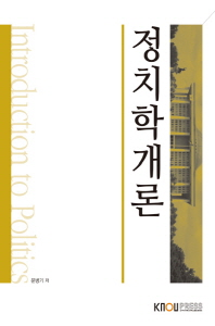 정치학개론(2학기, 워크북포함)