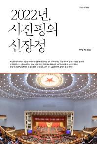 2022년, 시진핑의 신장정