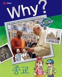 Why 종교