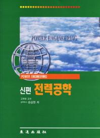 전력공학(신편)