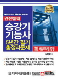 완전합격 승강기기능사 5년간 필기 총정리문제(8절)