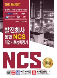 발전회사 통합 NCS 직업기초능력평가(2019)