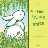 아기 토끼 하양이는 궁금해!