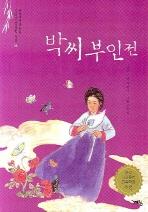 박씨부인전