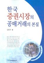 한국 증권시장의 공매거래의 본질