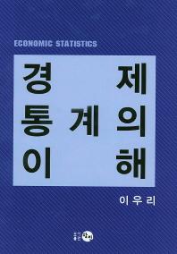 경제 통계의 이해