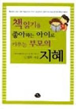책 읽기를 좋아하는 아이로 키우는 부모의 지혜
