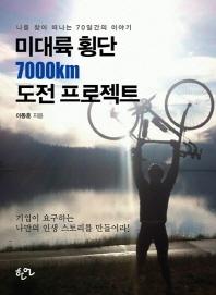 미대륙 횡단 7000km 도전 프로젝트