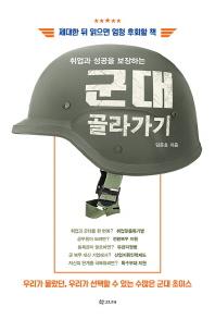취업과 성공을 보장하는 군대 골라가기