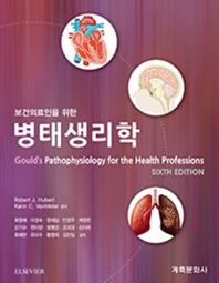 보건의료인을 위한 병태생리학(4판)