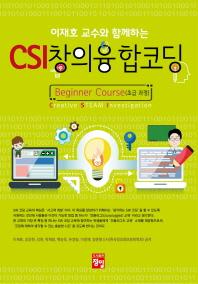 이재호 교수와 함께하는 CSI 창의융합코딩(초급 과정)