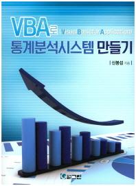 VBA로 통계분석시스템 만들기