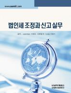 법인세 조정과 신고실무(2011년 신고대비)