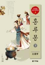 홍루몽 (하)