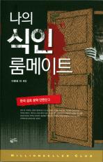 한국 공포 문학 단편선. 3: 나의 식인 룸메이트