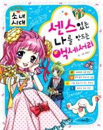 소녀시대: 센스있는 나를 만드는 액세서리