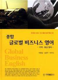 종합 글로벌 비즈니스영어