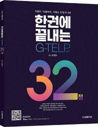 G-TELP Lv.2 32