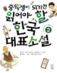 중학생이 되기 전 읽어야 할 한국대표소설. 2