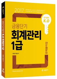 단기합격 K.O 금융단기 회계관리 1급 문제풀이집(2017)