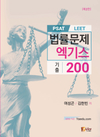 PSAT/LEET 법률문제 엑기스 기출 200