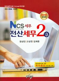 NCS 세무 전산세무 2급(2016)