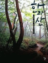 한라산(오름의 왕국 생태계의 보고)