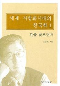 세계 지방화시대의 한국학 1(길을 찾으면서)