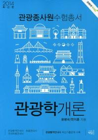관광학개론(2014)