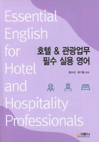 호텔&관광업무 필수 실용 영어