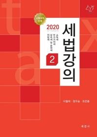 세법강의. 2(2020)
