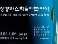성경과 신학을 아는 지식