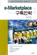e-MARKETPLACE 구축전략