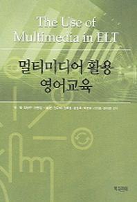 멀티미디어 활용 영어교육