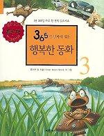 행복한 동화 3(365일 날마다 읽는)