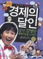 체혐경제 학습만화 경제의 달인. 3: 달인 김병만 세계시장을 노리다