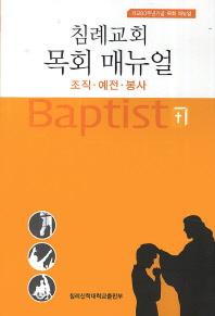 침례교회 목회 매뉴얼