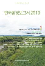 한국환경보고서. 2010