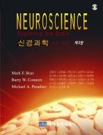 신경과학: 뇌의 탐구