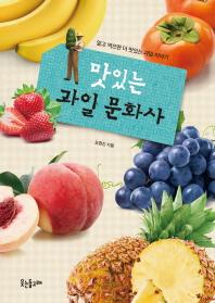 맛있는 과일 문화사