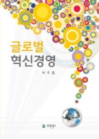 글로벌 혁신경영