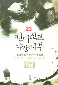 천마신교 낙양지부. 23
