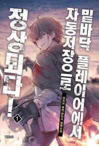밑바닥 플레이어에서 자동저장으로 정상되다!. 1
