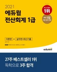 에듀윌 전산회계 1급 이론편+실무편+최신기출(2021)