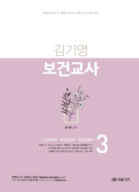 김기영 보건교사. 3(2022)